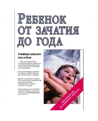 """Ребенок от зачатия до года"" Цареградская ЖВ"