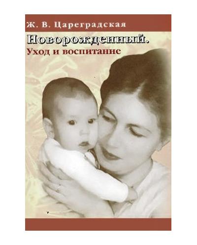 Новорожденный. Уход и воспитание. Цареградская ЖВ