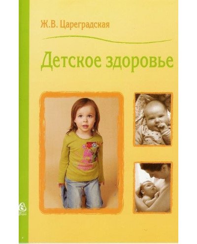 Детское здоровье. Цареградская ЖВ